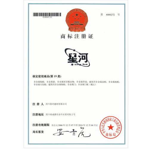 星河商标证书