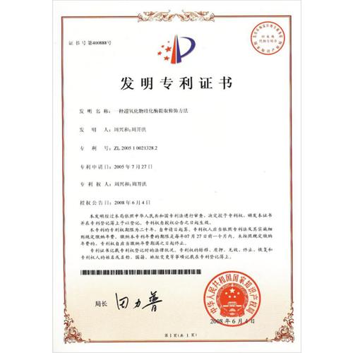 一种超氧化物歧化酶提取修饰方法专利证书
