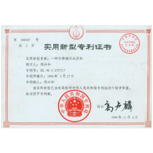 一种浮雕模具成型机专利证书