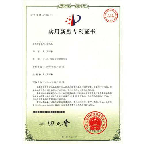 制瓦机专利证书