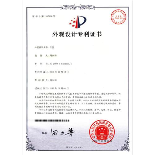 住房专利证书