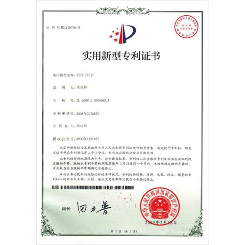 组合工作台专利证书