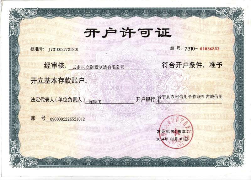 云南正立衡器制造有限公司开户许可证