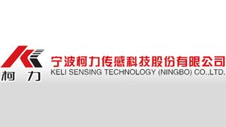 宁波柯力传感科技股份有限公司