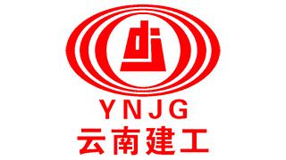 雲南建工集團