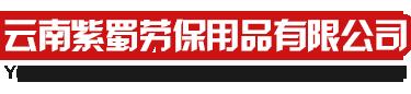 云南紫蜀勞保用品有限公司