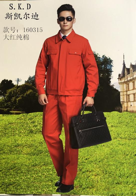 昆明斯凯尔迪160315大红纯棉工作服