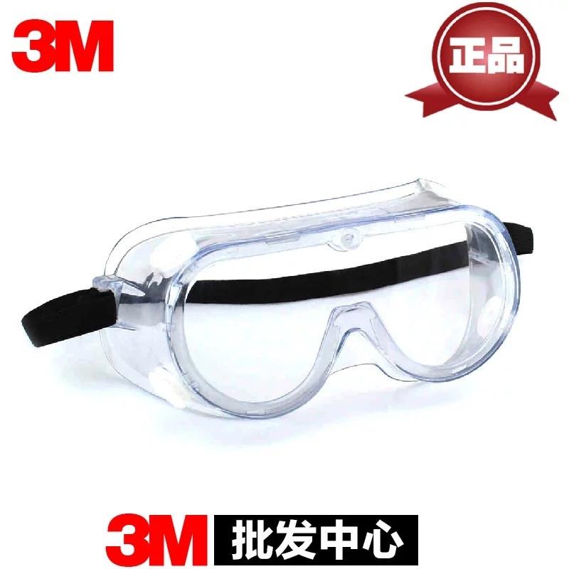 昆明3M1621防護眼鏡