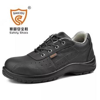昆明賽固透氣性安全鞋