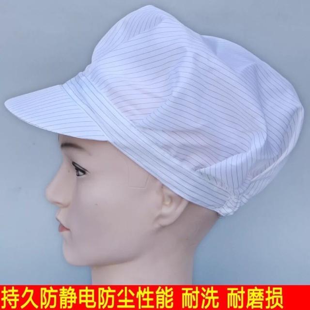 昆明防靜電工作帽