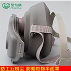 昆明保衛康3700防塵口罩.1