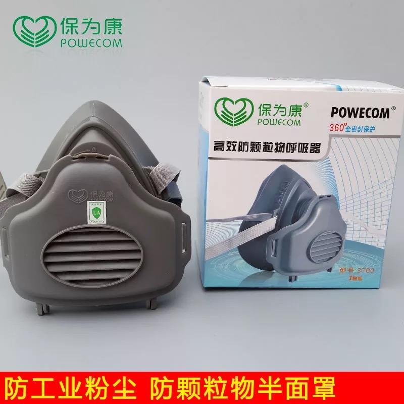 昆明保衛康3700防塵口罩
