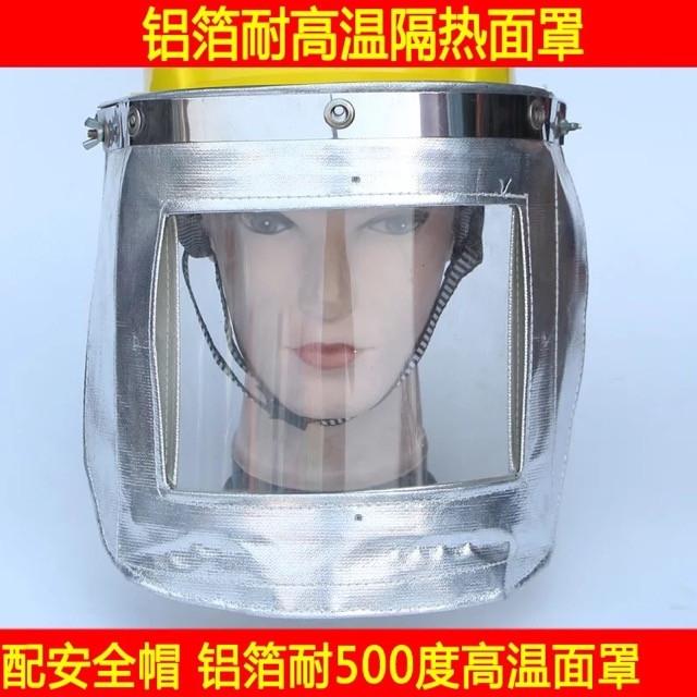昆明配帽式鋁箔防護面罩1
