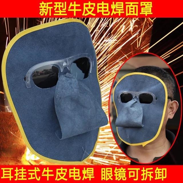 昆明皮革電焊面罩