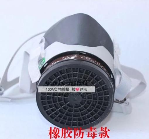昆明南核橡膠防毒口罩