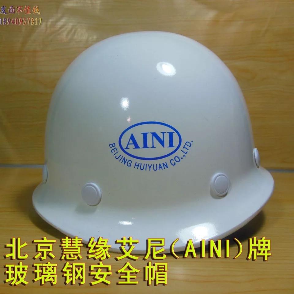 昆明北京艾尼玻璃鋼白色安全帽