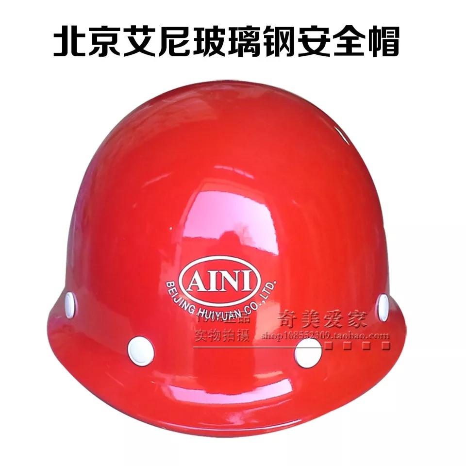 昆明北京艾尼玻璃钢红色安全帽