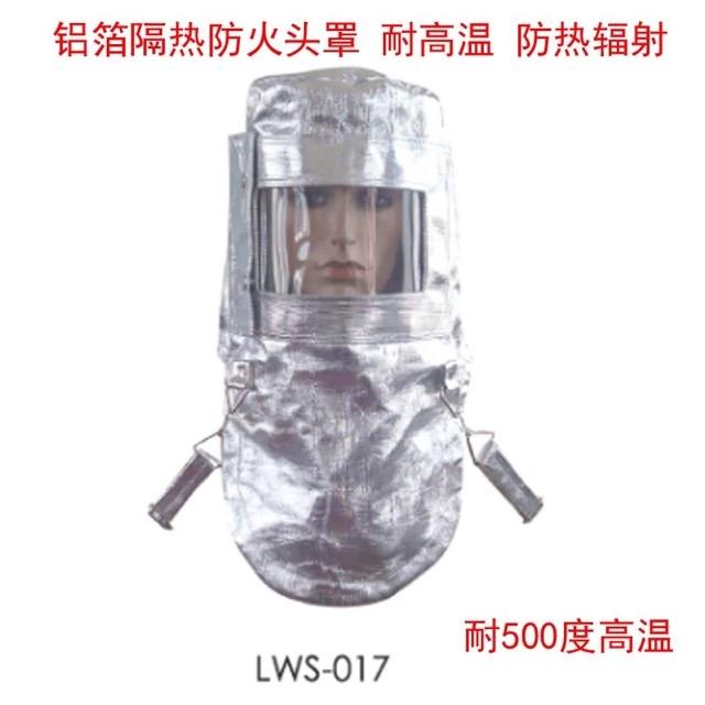 昆明耐高溫鋁箔頭罩