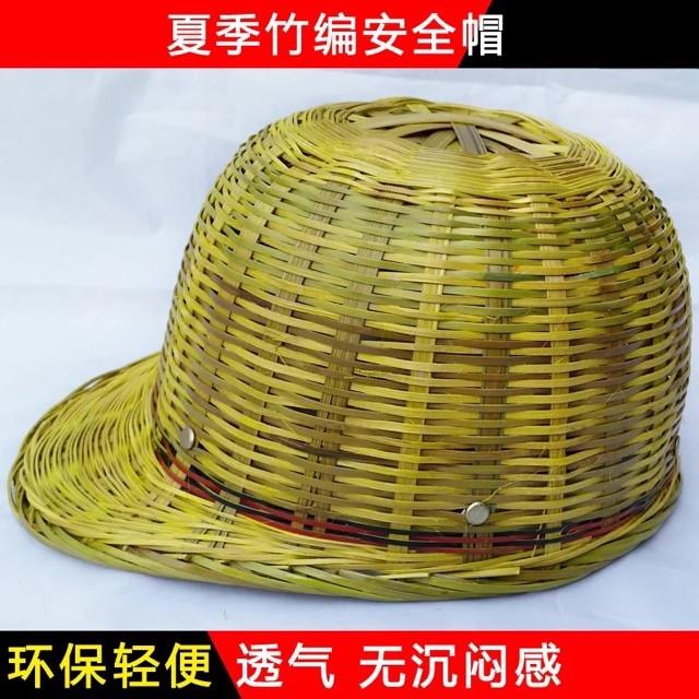 昆明竹編安全帽
