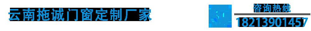雲南AG8亚洲門窗定製廠家