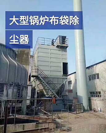 大型鍋爐布袋除塵器