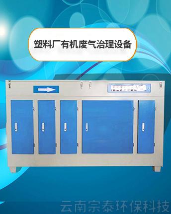 塑料厂有机废气治理设备