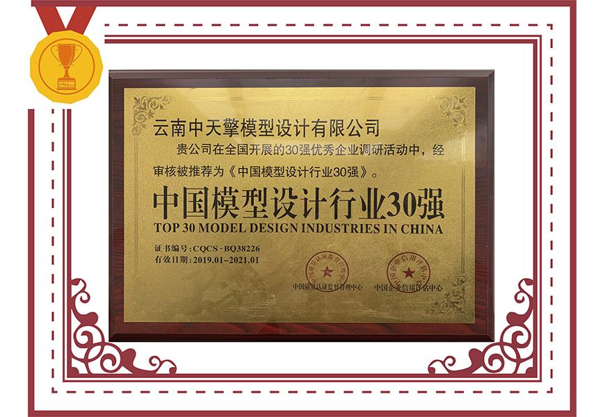 云南中天擎模型設計公司-中國模型設計行業30強