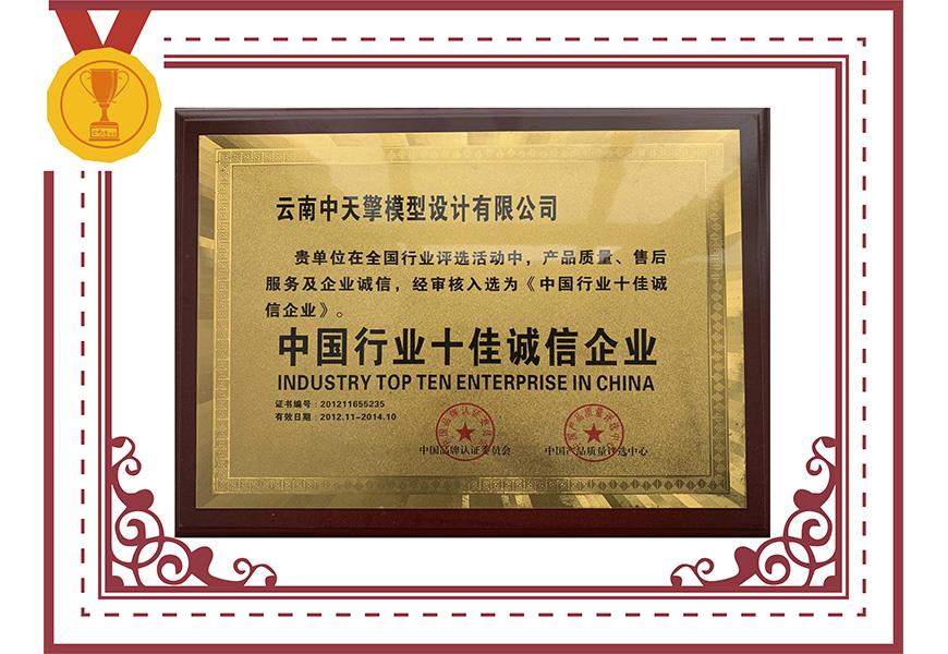 云南中天擎沙盤模型設計公司-中國行業十佳誠信企業