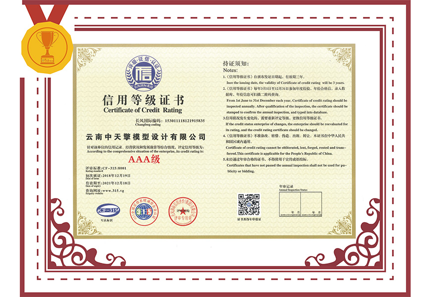 云南中天擎模型设计公司被评为AAA级企业