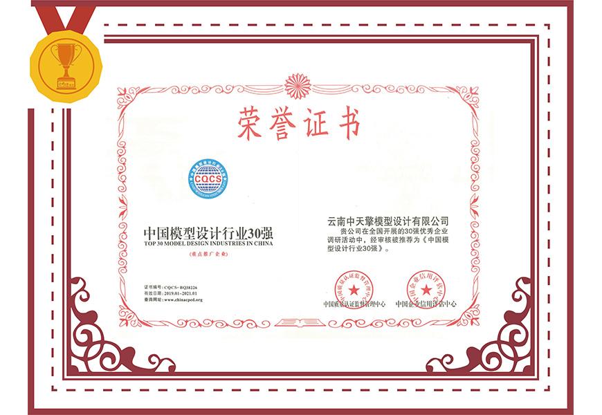 云南中天擎模型设计有限公司被推荐为《中国模型设计行业30强》