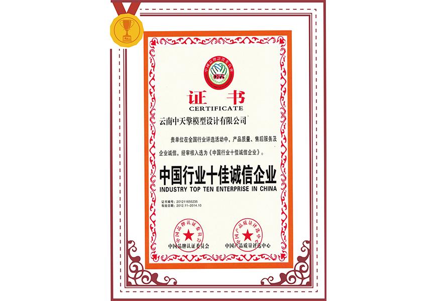 云南模型设计公司入选为《中国行业十佳诚信企业》