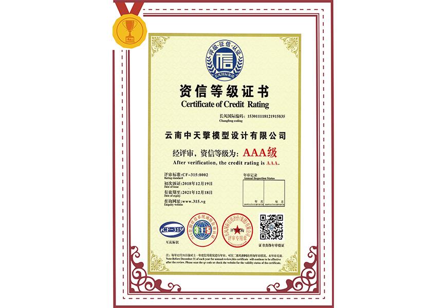 昆明沙盘模型设计公司资信等级为: AAA级