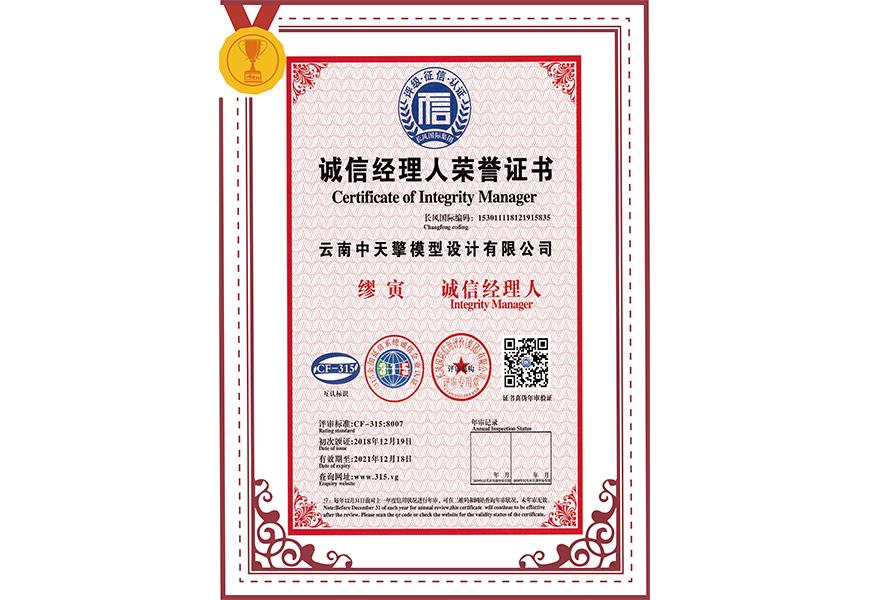 云南中天擎模型设计有限公司-诚信经理人