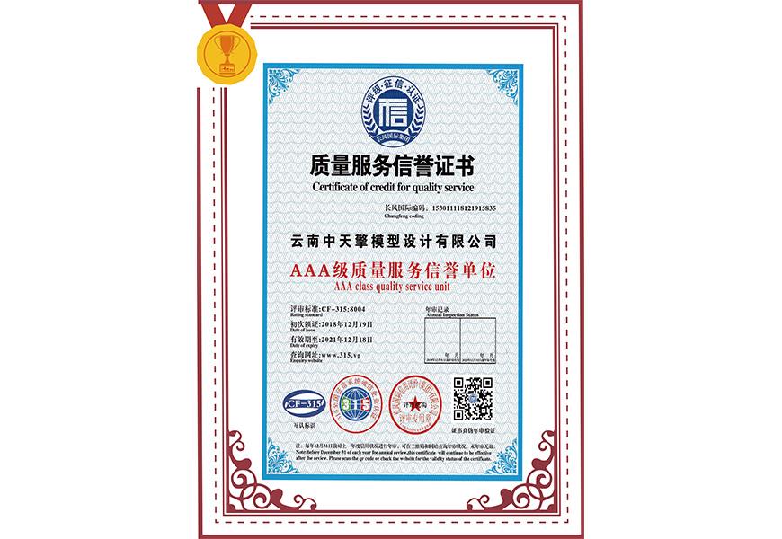 云南中天擎模型设计有限公司AAA级质量服务信誉单位