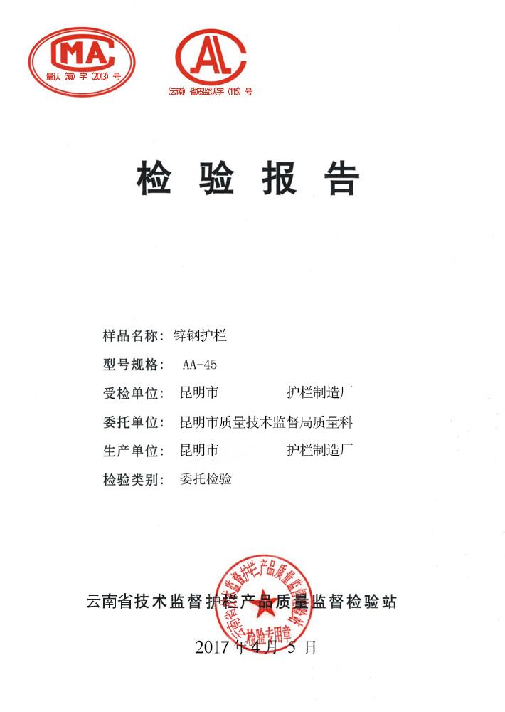 锌钢护栏检验报告_b
