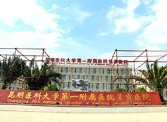 呈貢第一人民醫院