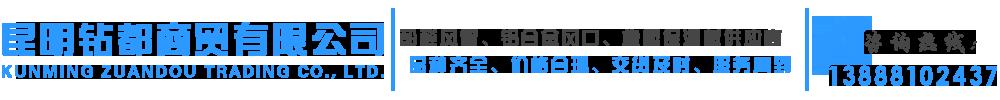 昆明鉆都商貿有限公司