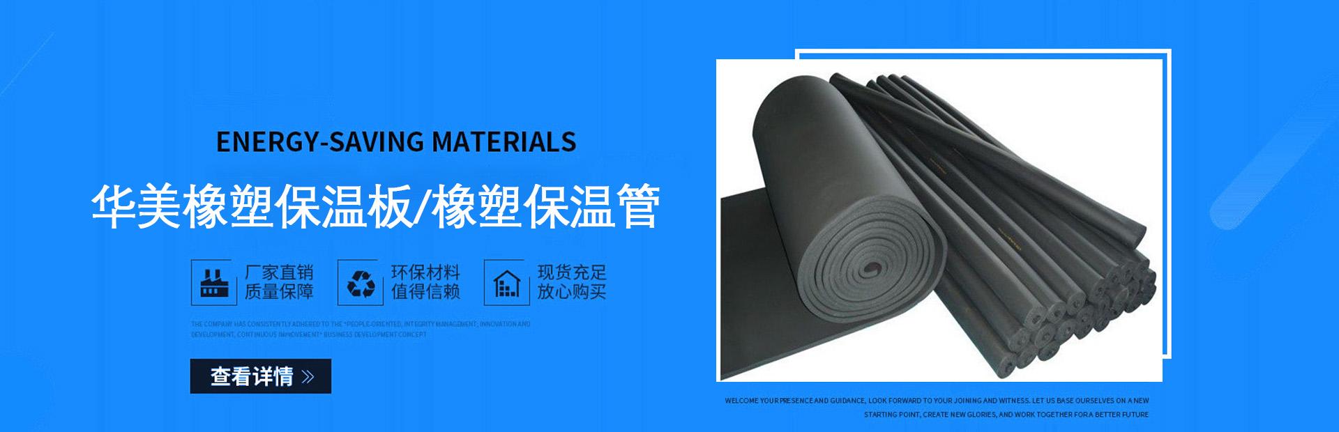 昆明橡塑保温材料
