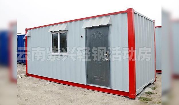 集装箱房屋房