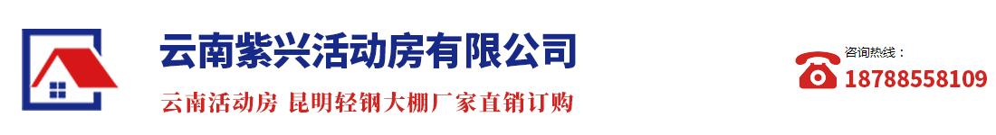 云南紫兴_Logo