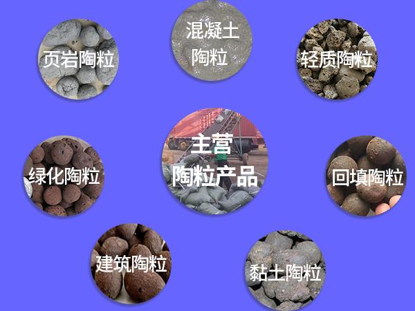 紫萱陶粒制品