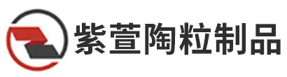 紫萱陶粒制品有限公司