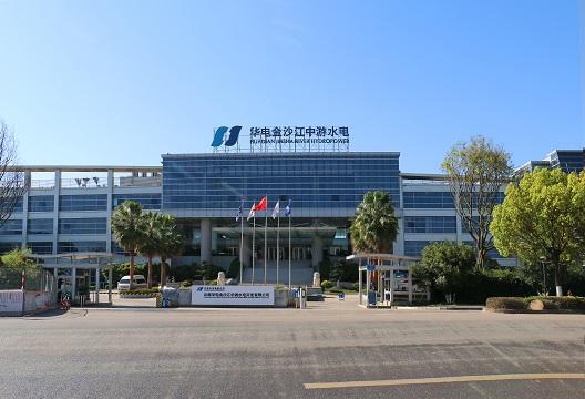 云南华电金沙江中游企业总部办公基地
