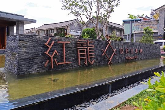 大理红龙井酒店