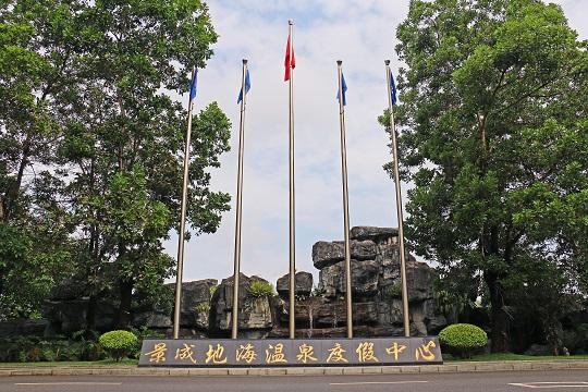 云南瑞丽景城集团地海温泉度假中心