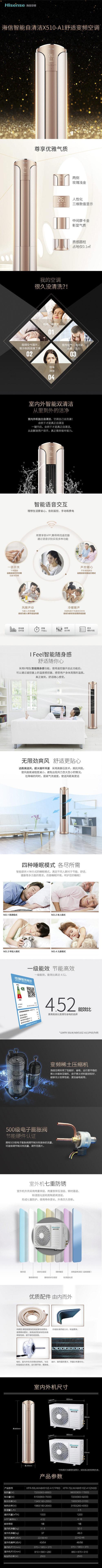 昆明海信智能自清洁X510-A1舒适变频空调
