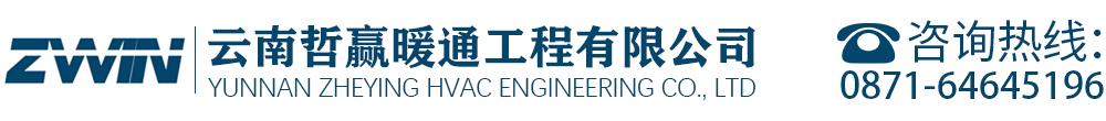 云南哲赢暖通工程有限企业_Logo