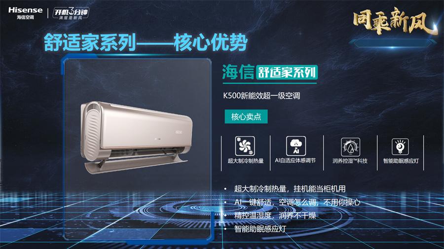 云南海信空调K500,昆明海信空调K500