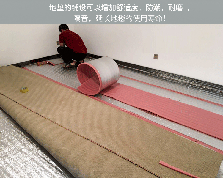 地毯铝箔万博体育手机版客户端地垫铺设