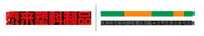 昆明泰来塑料制品有限公司_Logo
